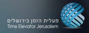 מעלית הזמן בירושלים
