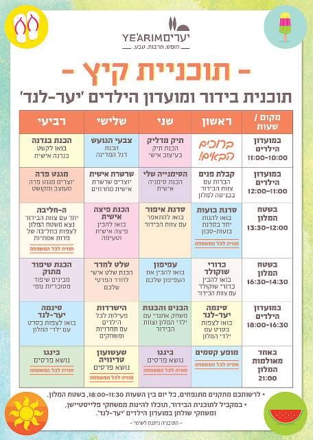 Yearim---Kids-Summer-Schedule-1