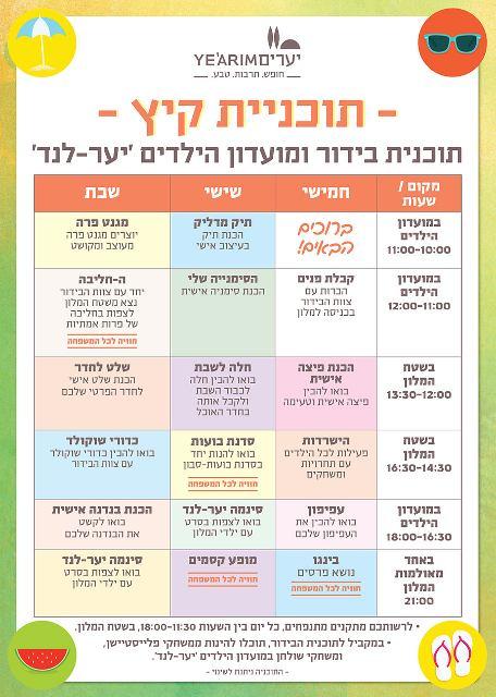Yearim---Kids-Summer-Schedule-2