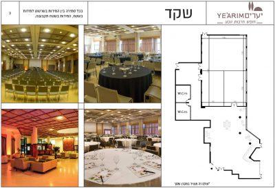 מלון יערים - אולמות אירועים אולם שקד